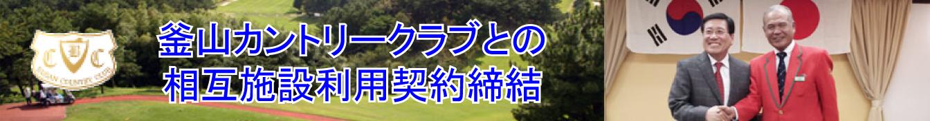 釜山カントリー