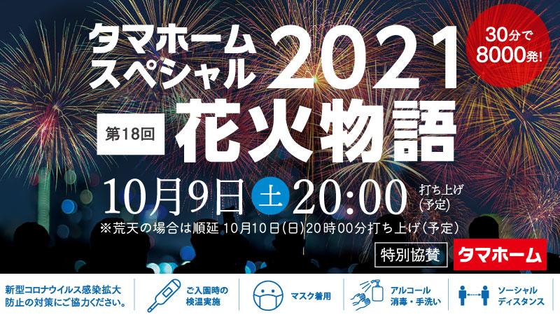 タマホームスペシャル2021 第18回花火物語