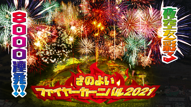さのよいファイヤーカーニバル2021