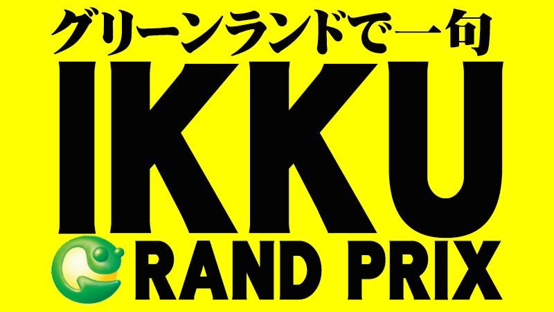 IKKUグランプリ